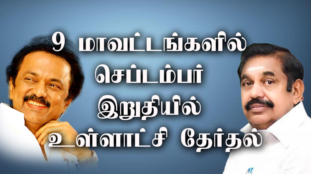 9 மாவட்டங்களில் செப்டம்பர் இறுதியில் உள்ளாட்சி தேர்தல்!