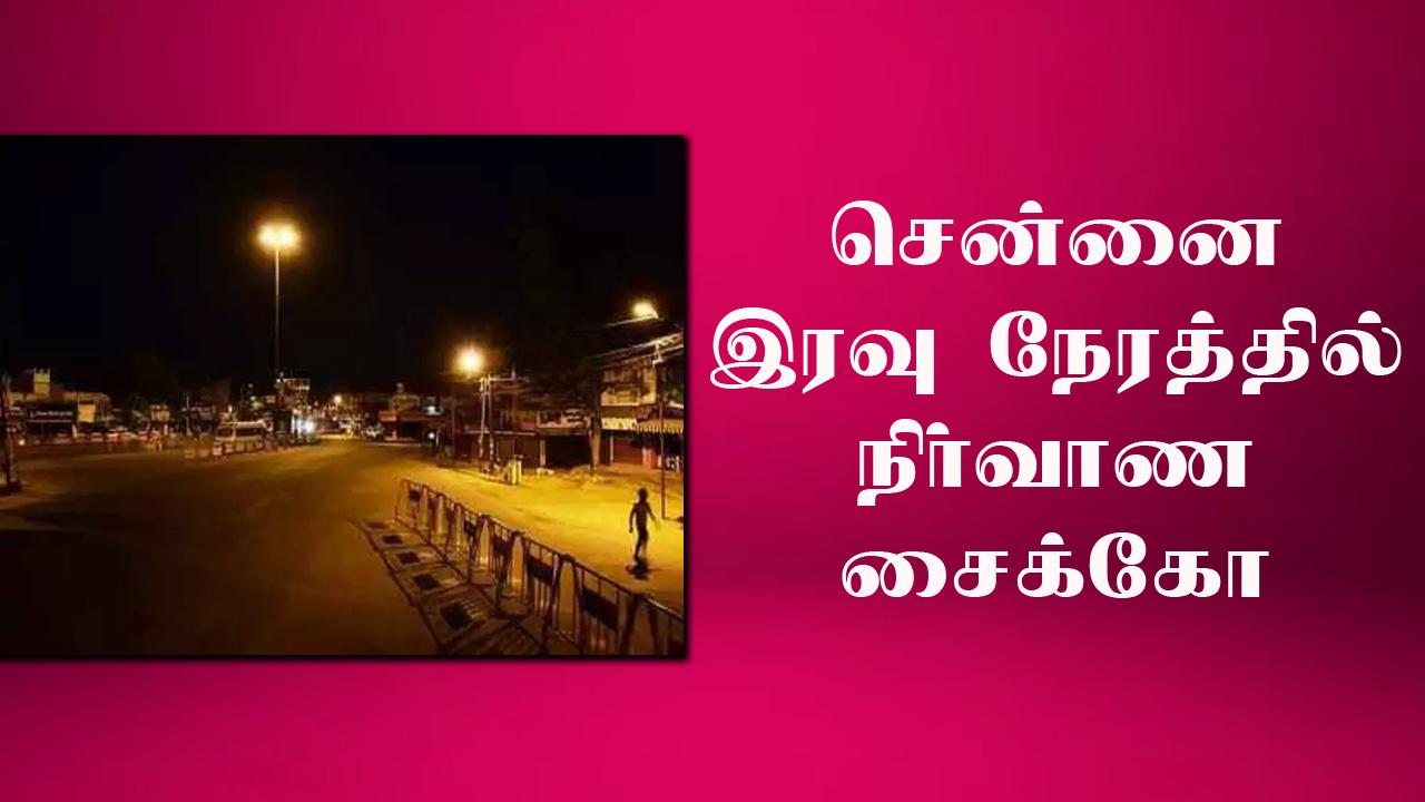 சென்னையில் நிர்வாண சைக்கோ, இரவு நேரத்தில் அட்டகாசம்!