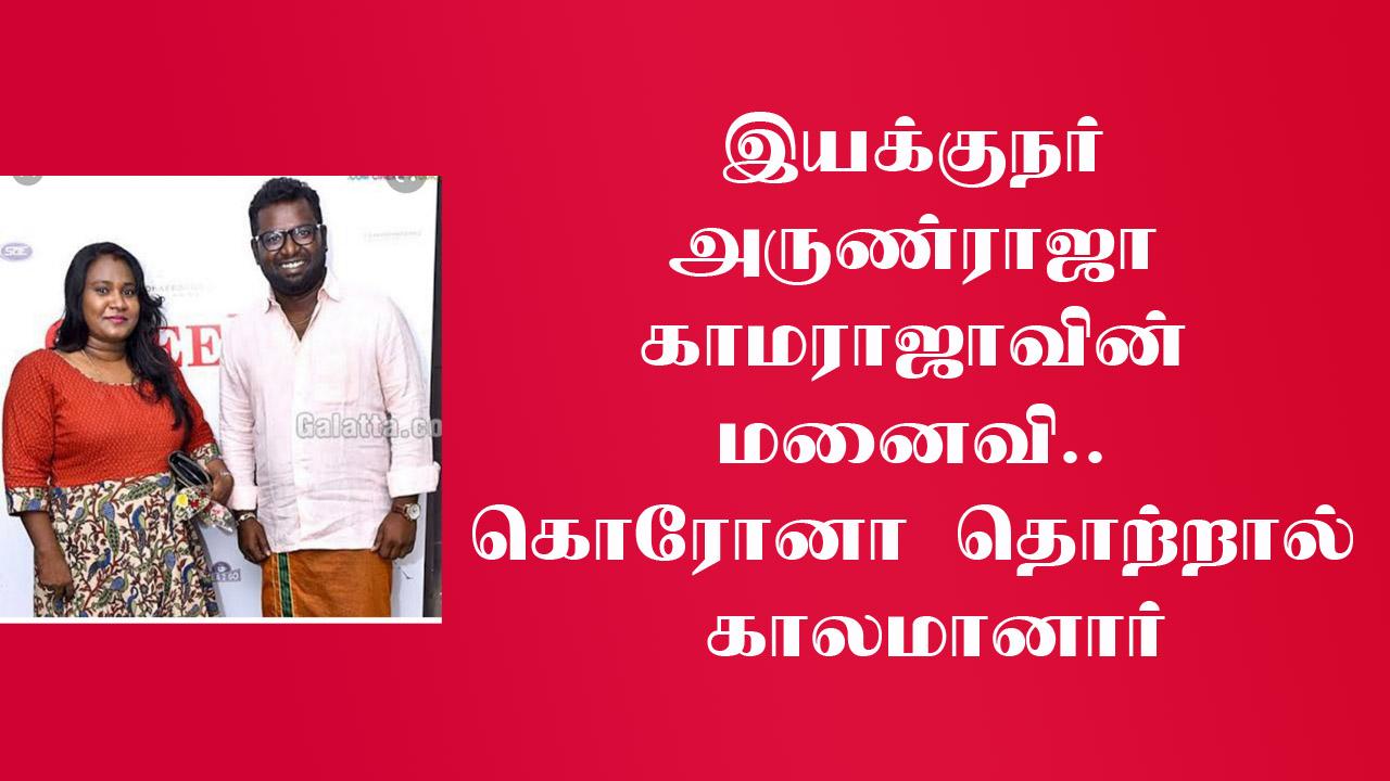 இயக்குநர் அருண்ராஜா காமராஜாவின் மனைவி.. கொரோனா தொற்றால் காலமானார்