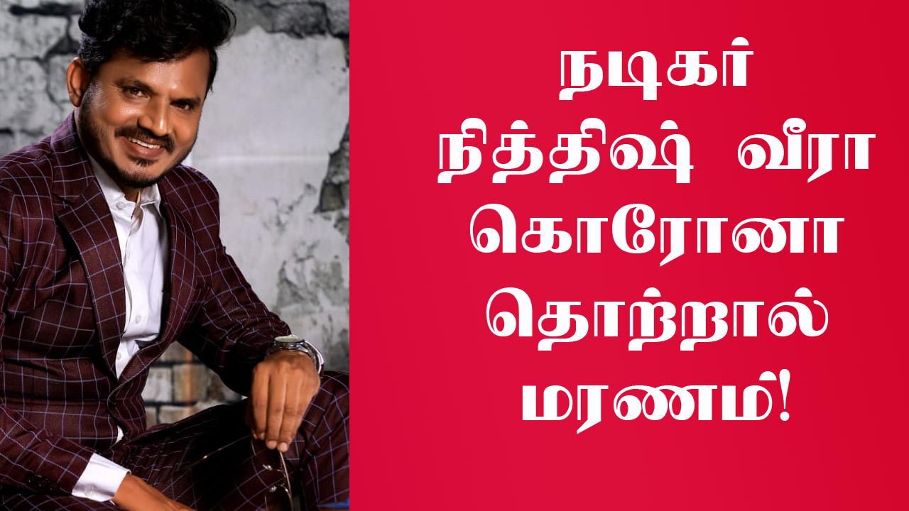 நடிகர்  நித்திஷ் வீரா கொரோனா தொற்றால் மரணம்!