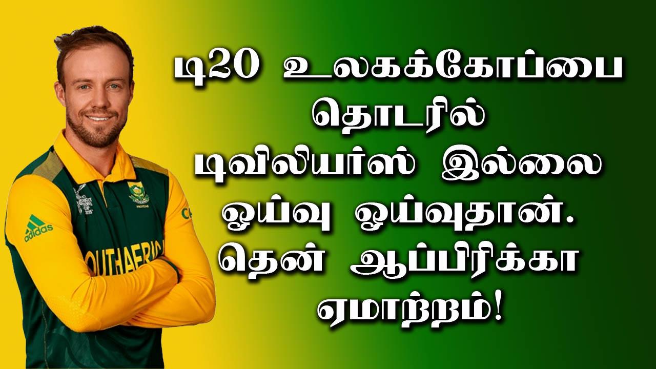 டி20 உலகக்கோப்பை தொடரில் டிவிலியர்ஸ் இல்லை: ஓய்வு ஓய்வுதான் - தென் ஆப்பிரிக்கா ஏமாற்றம்