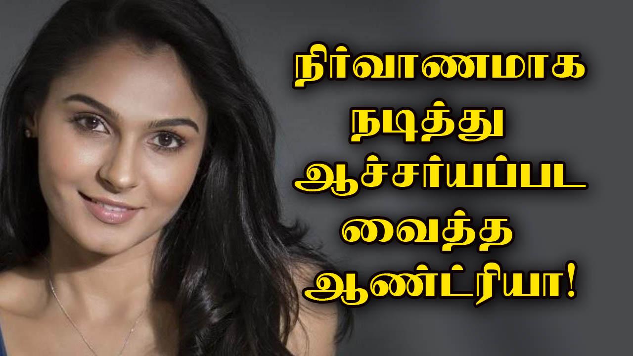 நிர்வாணமாக நடித்து ஆச்சர்யப்பட வைத்த ஆண்ட்ரியா!