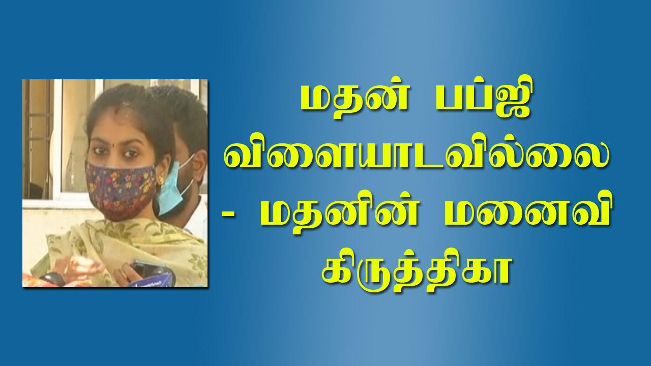 மதன் பப்ஜி விளையாடவில்லை : மதனின் மனைவி கிருத்திகா