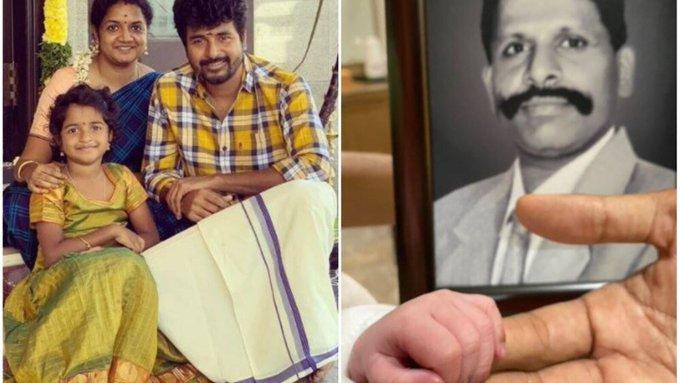 நடிகர் சிவகார்த்திகேயன் வீட்டில் மீண்டும் குவாகுவா… ஆண் குழந்தை பிறந்தது!