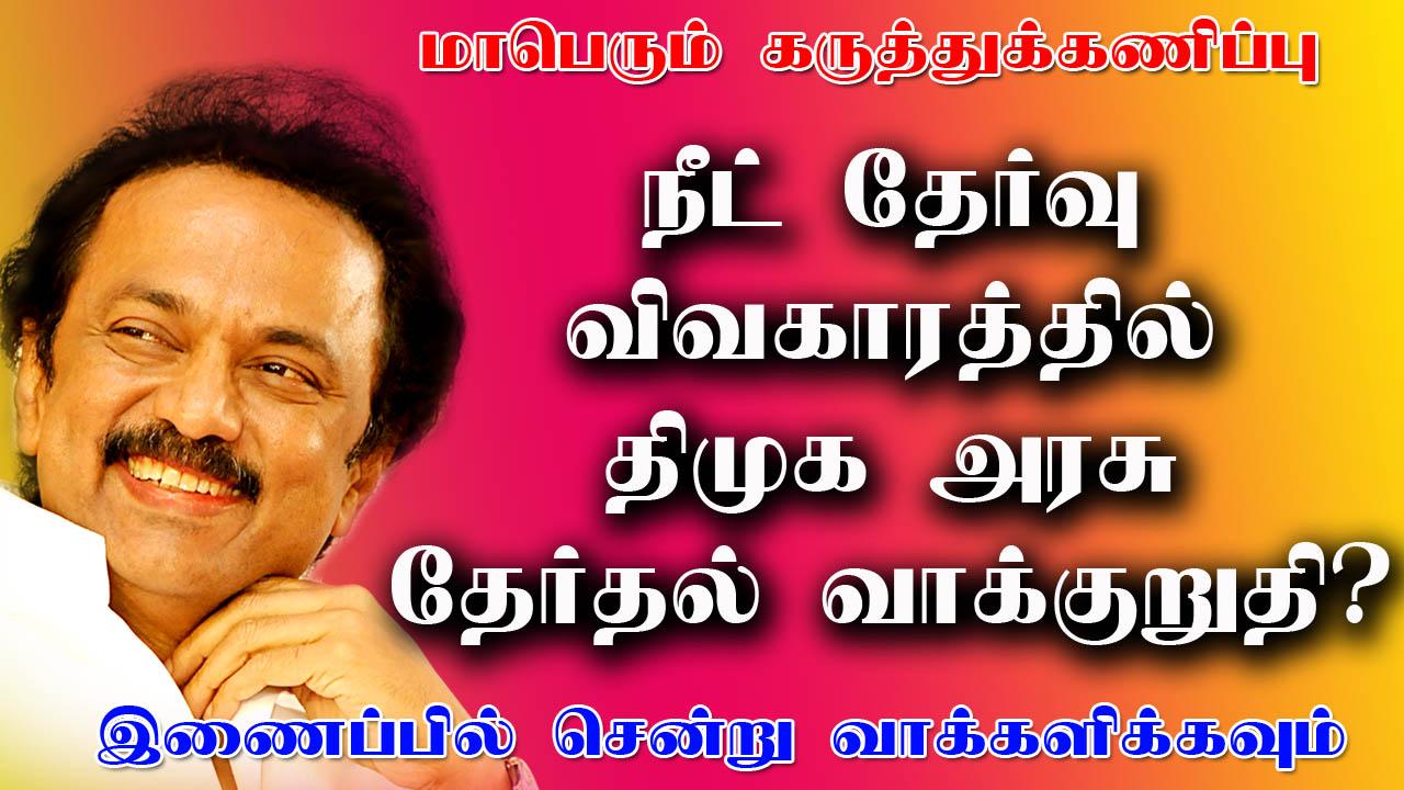 நீட் தேர்வு விவகாரத்தில் திமுக அரசு தேர்தல் வாக்குறுதி?