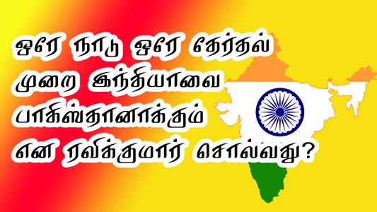ஒரே நாடு ஒரே தேர்தல் முறை இந்தியாவை பாகிஸ்தானாக்கும் என ரவிக்குமார் சொல்வது?